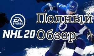Ледовое побоище NHL 2020 — подробный обзор
