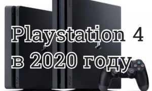 Новости, ожидаемые игры, пачти, и целесообразность покупки PlayStation 4 в 2020 году