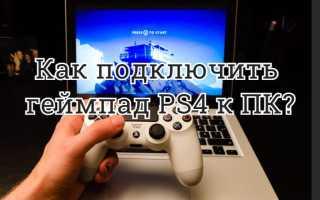 Как подключить геймпад PS4 к ПК?