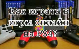 Как играть в игры онлайн на PS4?