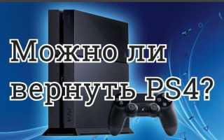 Как и можно ли вернуть деньги за PS4?