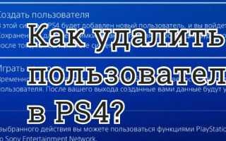Как правильно удалить пользователя в PS4?