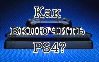 Как включить PS4 и дополнительные устройства и функции?