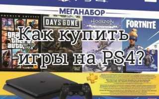Как купить игры на PS4?
