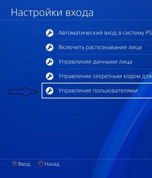 kak_udalit_polzovatelya3