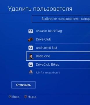 kak_udalit_polzovatelya5