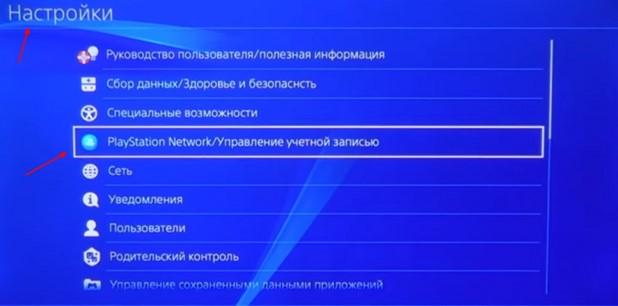 kak_udalit_polzovatelya6